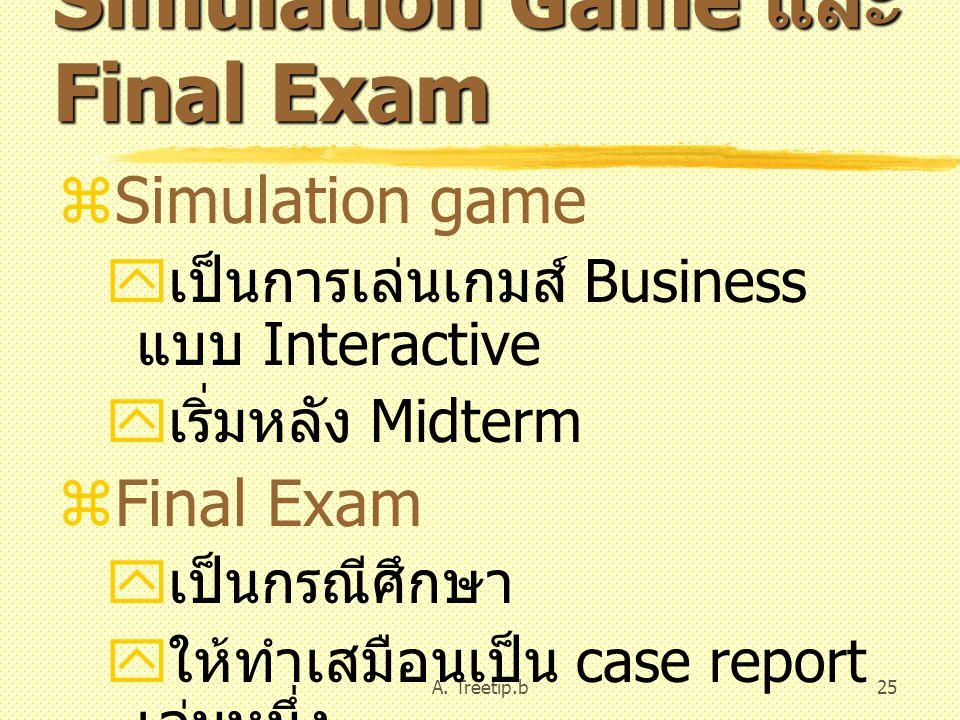 A. Treetip.b25 Simulation Game และ Final Exam  Simulation game  เป็นการเล่นเกมส์ Business แบบ Interactive  เริ่มหลัง Midterm  Final Exam  เป็นกรณ