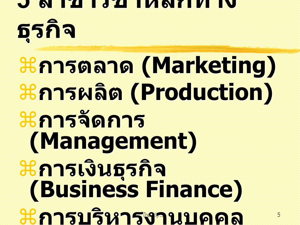 A. Treetip.b5 5 สาขาวิชาหลักทาง ธุรกิจ  การตลาด (Marketing)  การผลิต (Production)  การจัดการ (Management)  การเงินธุรกิจ (Business Finance)  การบ