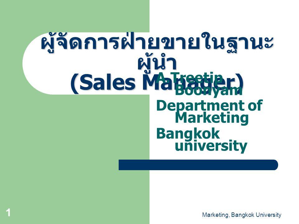 Marketing, Bangkok University 12 การประเมินผลงานผู้ บริหารงานขาย  เชิงปริมาณ – ยอดขาย, จำนวนลูกค้า, อัตราเข้าออก ของพนักงานขาย, จำนวนพนักงานขายที่ ขายสินค้าได้ตามเป้าหมาย ฯลฯ  เชิงคุณภาพ – ความสามารถในการจัดการ – ความสามารถประจำตัว – ความสามารถในการปฏิบัติการ
