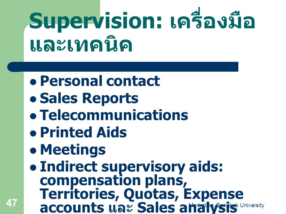 Marketing, Bangkok University 47 Supervision: เครื่องมือ และเทคนิค  Personal contact  Sales Reports  Telecommunications  Printed Aids  Meetings 