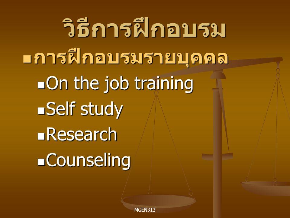MGEN313 วิธีการฝึกอบรม  การฝึกอบรมรายบุคคล  On the job training  Self study  Research  Counseling