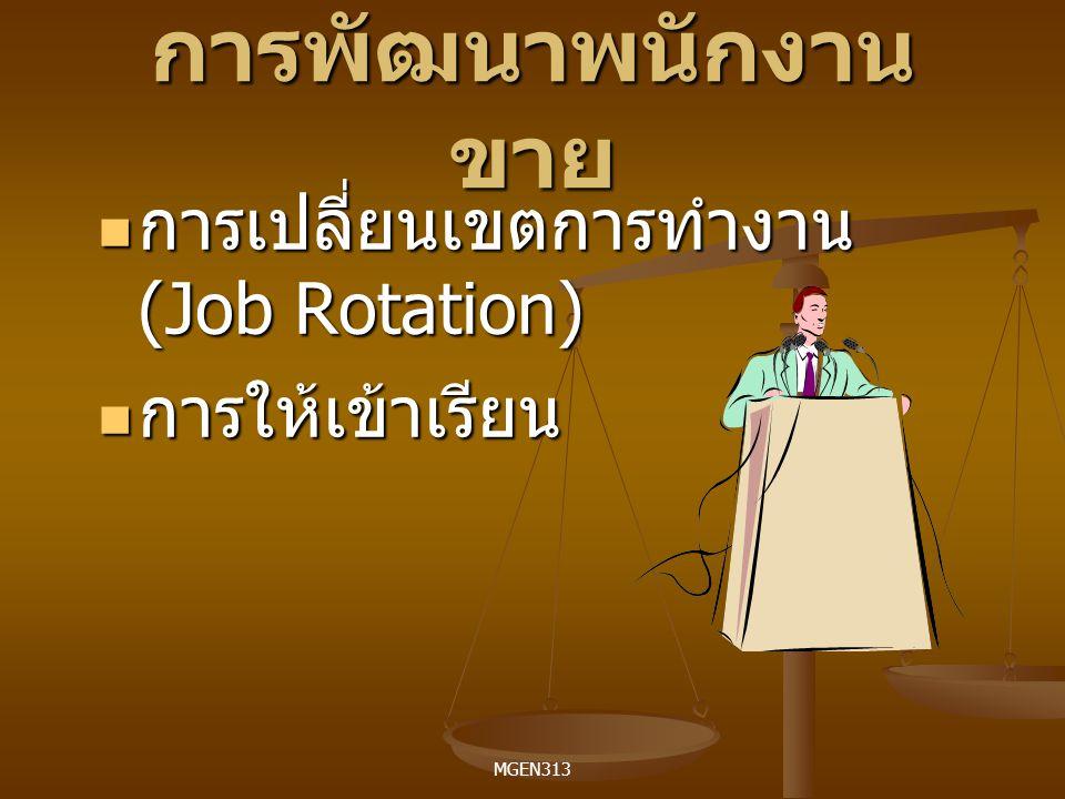 MGEN313 การพัฒนาพนักงาน ขาย  การเปลี่ยนเขตการทำงาน (Job Rotation)  การให้เข้าเรียน