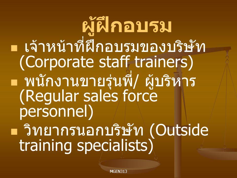 MGEN313 ผู้ฝึกอบรม   เจ้าหน้าที่ฝึกอบรมของบริษัท (Corporate staff trainers)   พนักงานขายรุ่นพี่ / ผู้บริหาร (Regular sales force personnel)   วิทยากรนอกบริษัท (Outside training specialists)