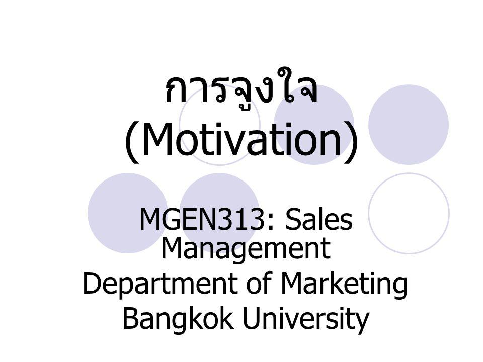 การจูงใจ (Motivation) MGEN313: Sales Management Department of Marketing Bangkok University