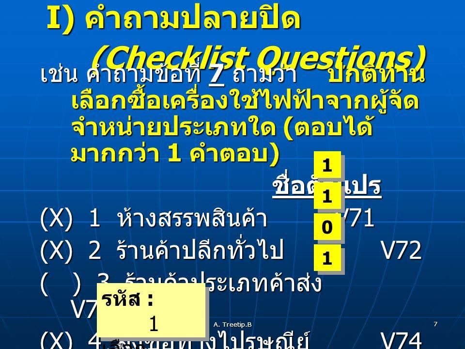 A.Treetip.B 18 III) คำถามที่ไม่ได้รับ คำตอบ (Missing Data) 1.