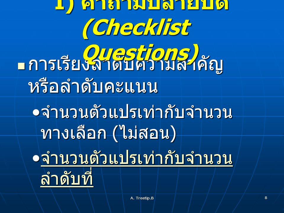 A.Treetip.B 19 III) คำถามที่ไม่ได้รับ คำตอบ (Missing Data) 2.