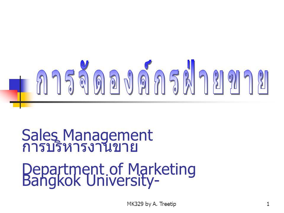 MK329 by A. Treetip1 Sales Management การบริหารงานขาย Department of Marketing Bangkok University-