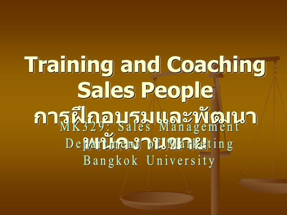 Training and Coaching Sales People การฝึกอบรมและพัฒนา พนักงานขาย Training and Coaching Sales People การฝึกอบรมและพัฒนา พนักงานขาย