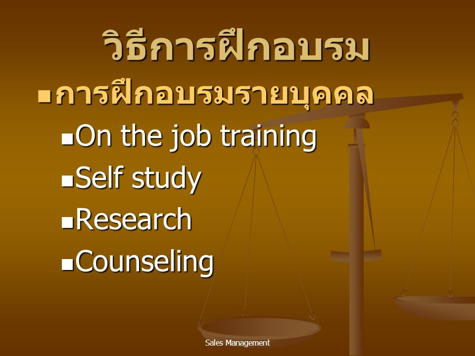 Sales Management วิธีการฝึกอบรม  การฝึกอบรมรายบุคคล  On the job training  Self study  Research  Counseling