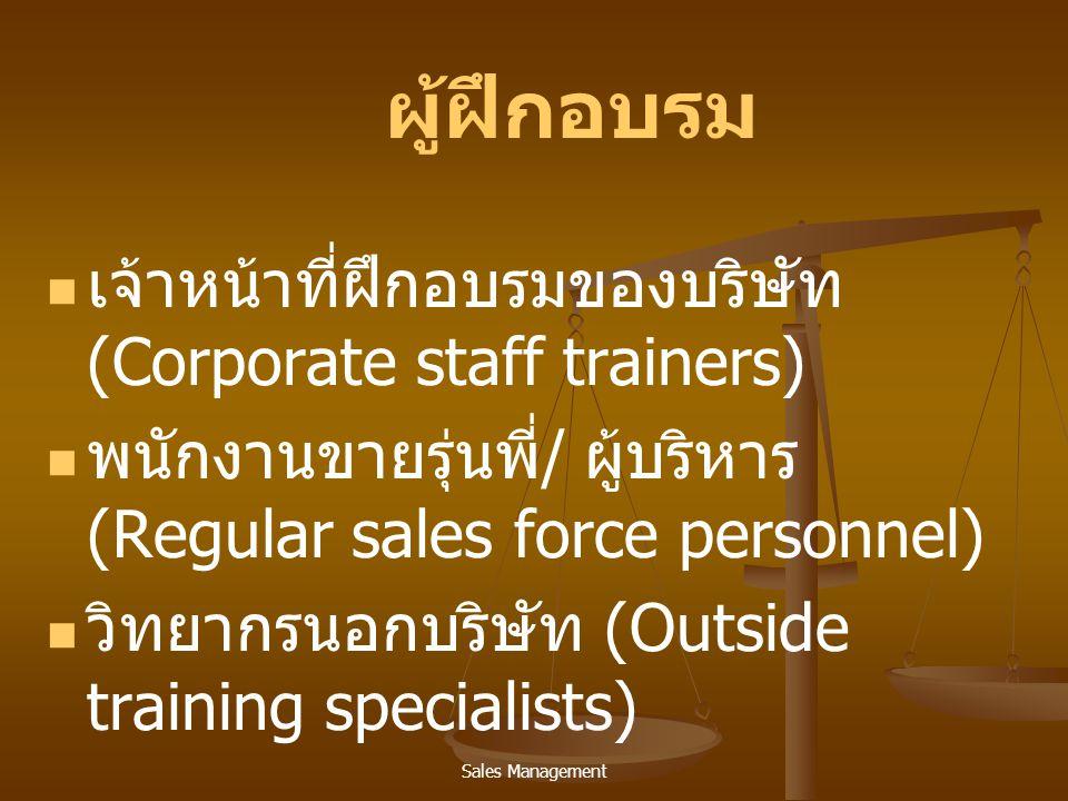 Sales Management ผู้ฝึกอบรม   เจ้าหน้าที่ฝึกอบรมของบริษัท (Corporate staff trainers)   พนักงานขายรุ่นพี่ / ผู้บริหาร (Regular sales force personne