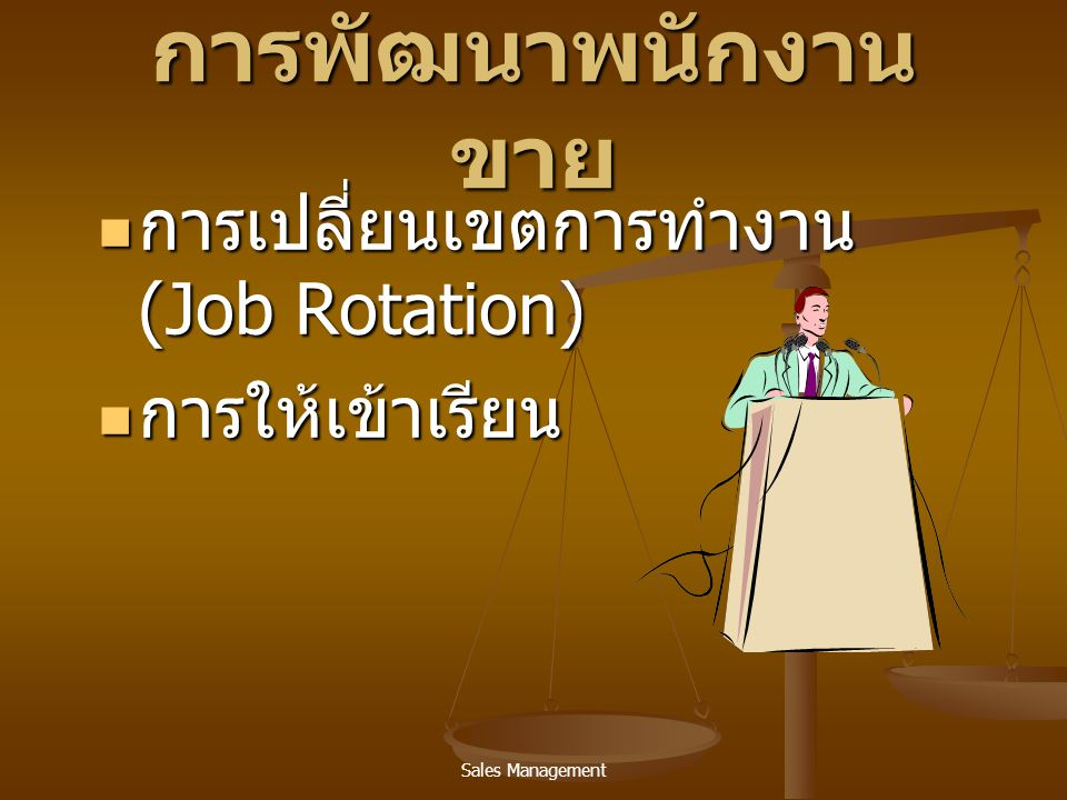 Sales Management วิธีการฝึกอบรม  การฝึกอบรม เป็นกลุ่ม  Lecture  Panel Discussion  Role playing  Group Discussion  Case Study  Game method  Practical Exercise  Demonstration  Video  Software  Presentation
