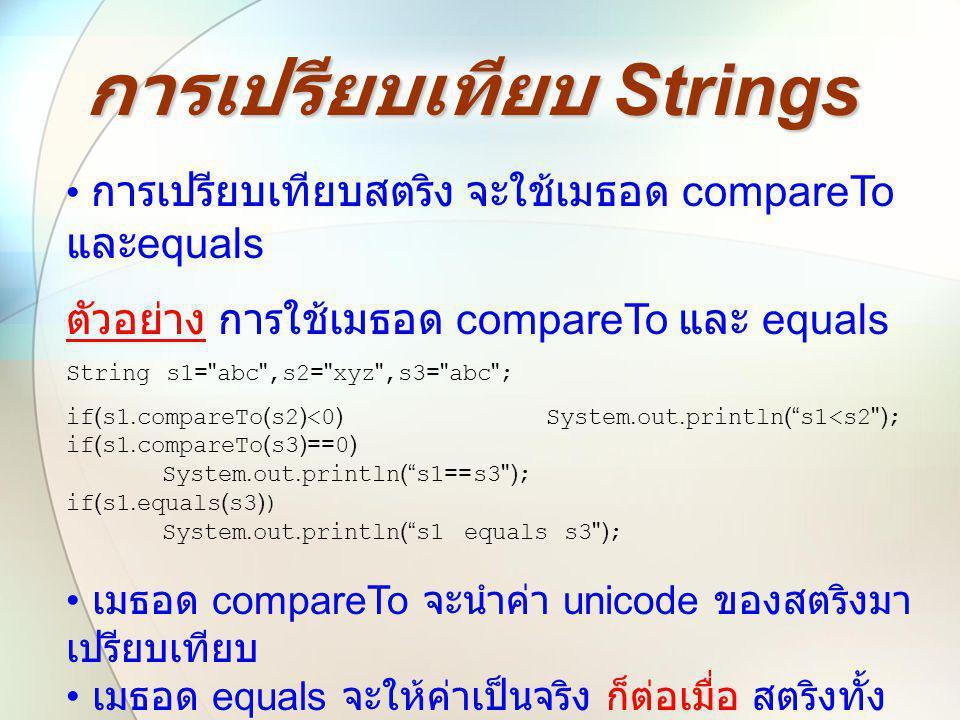 การเปรียบเทียบ Strings • การเปรียบเทียบสตริง จะใช้เมธอด compareTo และ equals ตัวอย่าง การใช้เมธอด compareTo และ equals String s1=