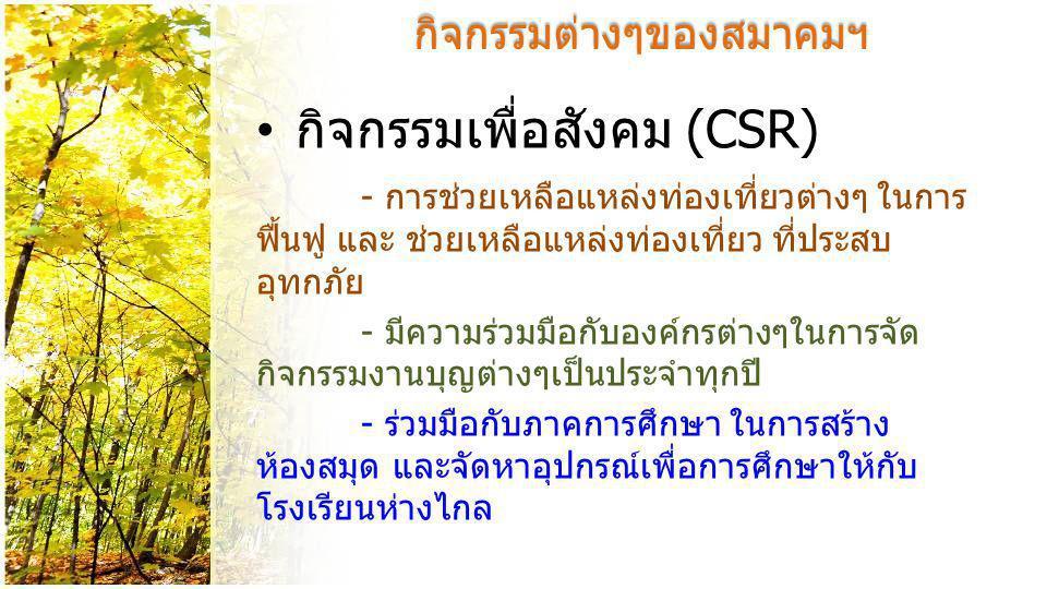 กิจกรรมต่างๆของสมาคมฯ • กิจกรรมเพื่อสังคม (CSR) - การช่วยเหลือแหล่งท่องเที่ยวต่างๆ ในการ ฟื้นฟู และ ช่วยเหลือแหล่งท่องเที่ยว ที่ประสบ อุทกภัย - มีความร่วมมือกับองค์กรต่างๆในการจัด กิจกรรมงานบุญต่างๆเป็นประจำทุกปี - ร่วมมือกับภาคการศึกษา ในการสร้าง ห้องสมุด และจัดหาอุปกรณ์เพื่อการศึกษาให้กับ โรงเรียนห่างไกล