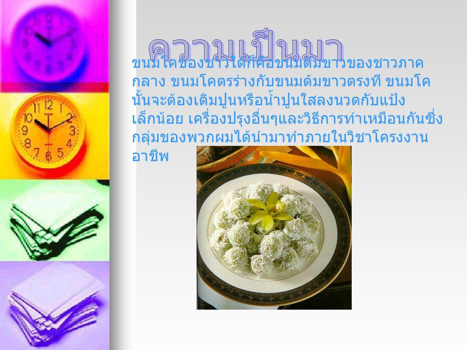 ขนมโคของชาวใต้ก็คือขนมต้มขาวของชาวภาค กลาง ขนมโคตรร่างกับขนมต้มขาวตรงที ขนมโค นั้นจะต้องเติมปูนหรือน้ำปูนใสลงนวดกับแป้ง เล็กน้อย เครื่องปรุงอื่นๆและวิ