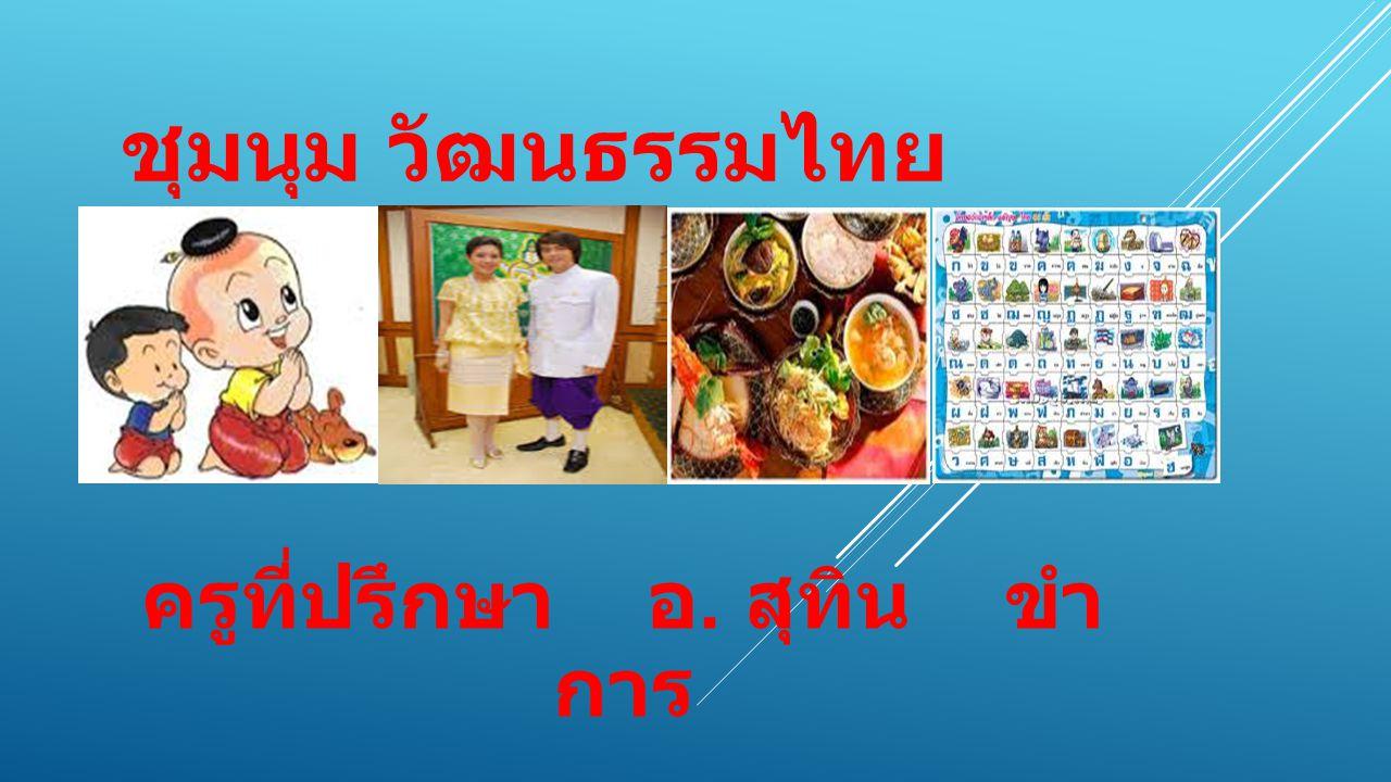ชุมนุม วัฒนธรรมไทย ครูที่ปรึกษา อ. สุทิน ขำ การ
