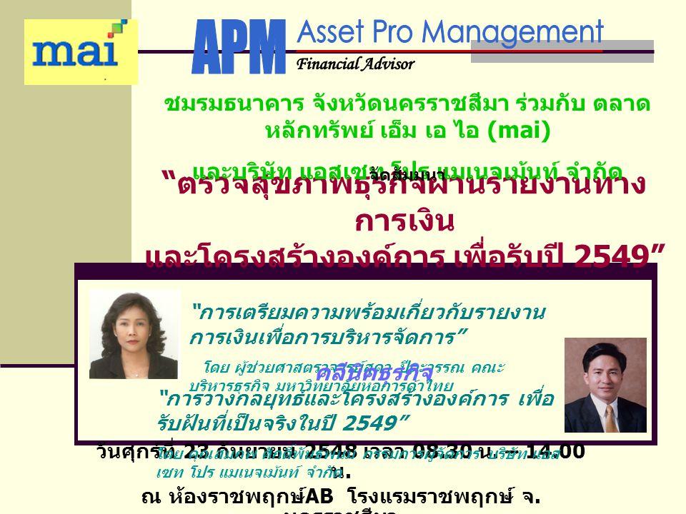 วิทยากร : ผู้ช่วยศาสตราจารย์สุดา ปี ตะวรรณ  การศึกษา :  BBA.Banking&Finance,Chulalongkorn University  MBA.