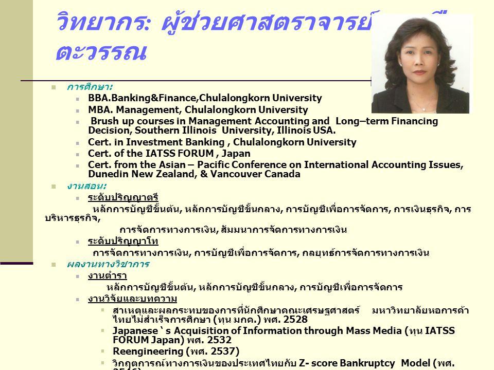 วิทยากร : ผู้ช่วยศาสตราจารย์สุดา ปี ตะวรรณ  การศึกษา :  BBA.Banking&Finance,Chulalongkorn University  MBA. Management, Chulalongkorn University  B