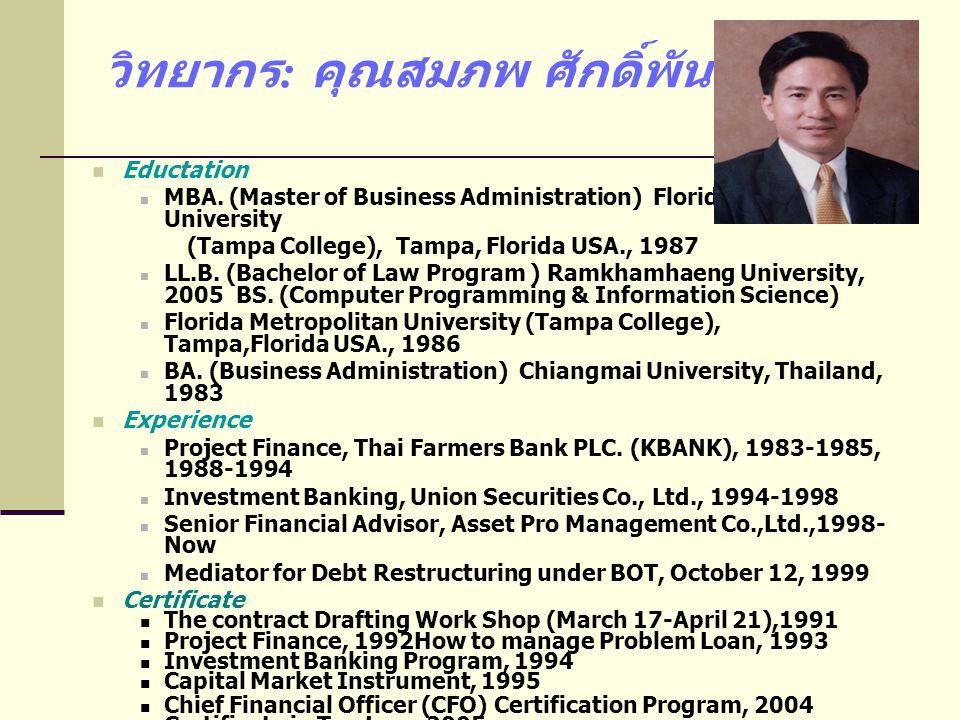 วิทยากร : คุณสมภพ ศักดิ์พันธ์พนม  Eductation  MBA. (Master of Business Administration) Florida Metropolitan University (Tampa College), Tampa, Flori