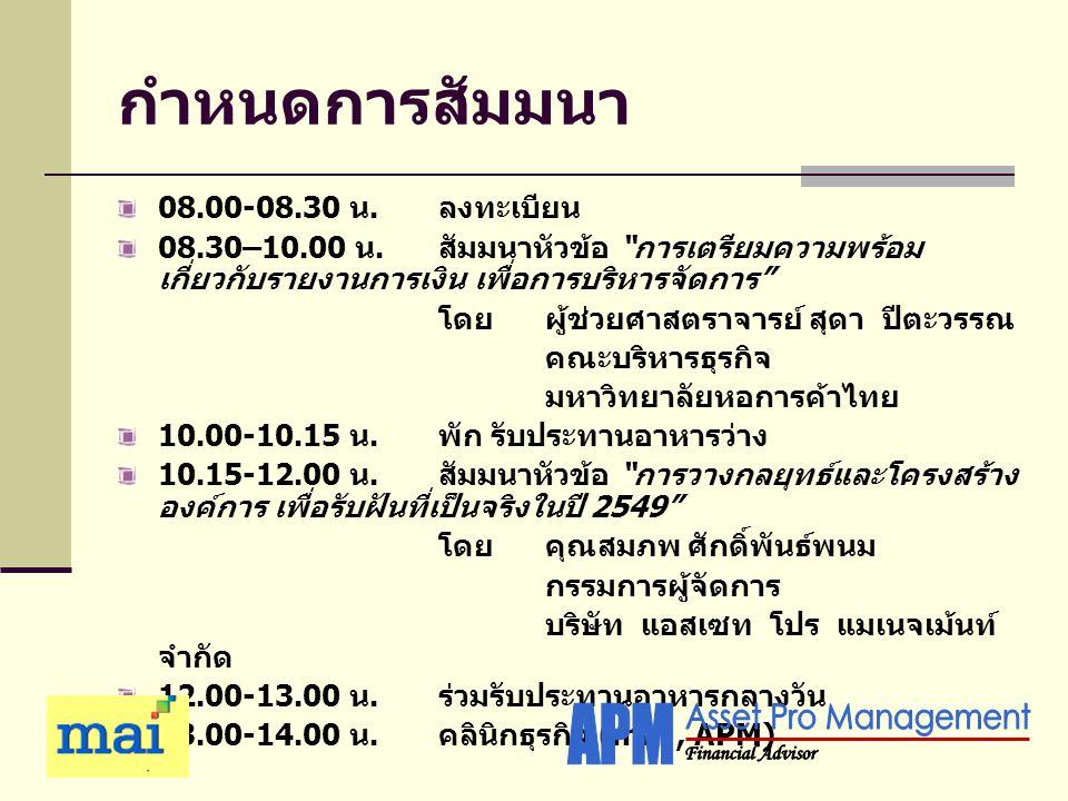 """กำหนดการสัมมนา 08.00-08.30 น. ลงทะเบียน 08.30–10.00 น. สัมมนาหัวข้อ """" การเตรียมความพร้อม เกี่ยวกับรายงานการเงิน เพื่อการบริหารจัดการ """" โดย ผู้ช่วยศาสต"""
