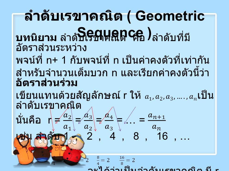 เฉลย ข้อ 4 ลำดับเรขาคณิตชุดหนึ่งมีพจน์ที่ 7 เท่ากับ 256 และ มีพจน์ที่ 5 เท่ากับ 64 จงหาอัตราส่วนร่วม (r) และพจน์ที่ 1 ของลำดับเรขาคณิตนี้ ข้อถัดไป