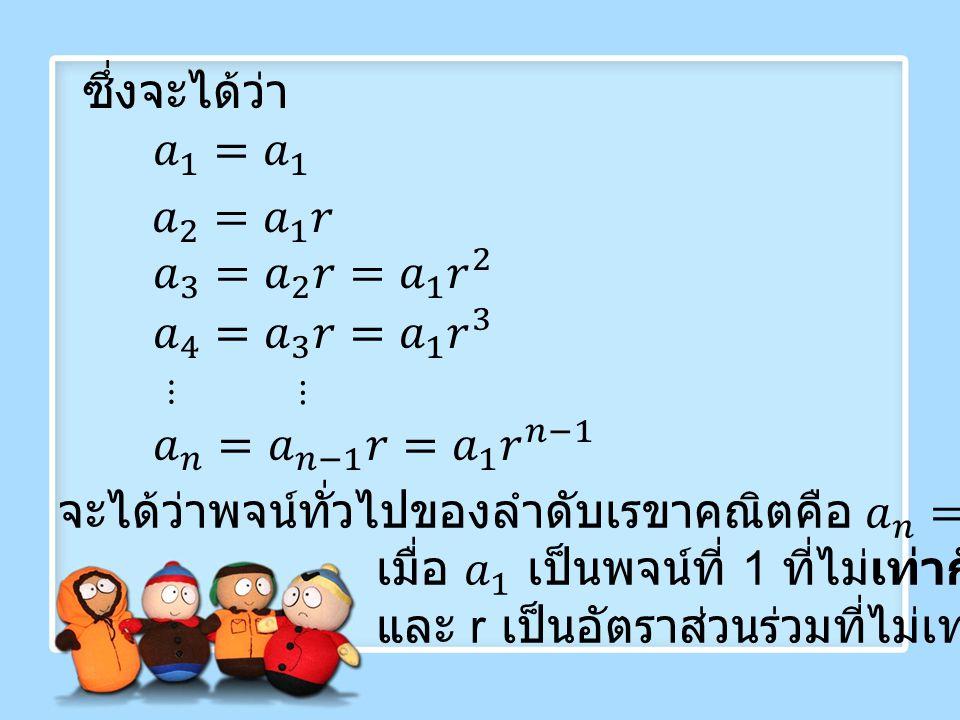 ตัวอย่างที่ 1 ดังนั้น ห้าพจน์แรกของลำดับเรขาคณิตคือ 3, 6,12, 24 และ 48