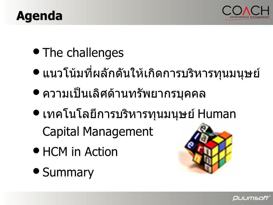 The Challenges Organization