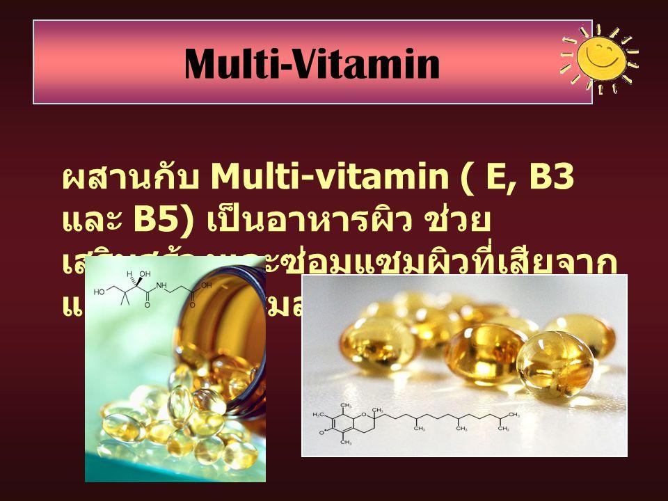 ผสานกับ Multi-vitamin ( E, B3 และ B5) เป็นอาหารผิว ช่วย เสริมสร้างและซ่อมแซมผิวที่เสียจาก แสงแดด และมลภาวะ Multi-Vitamin