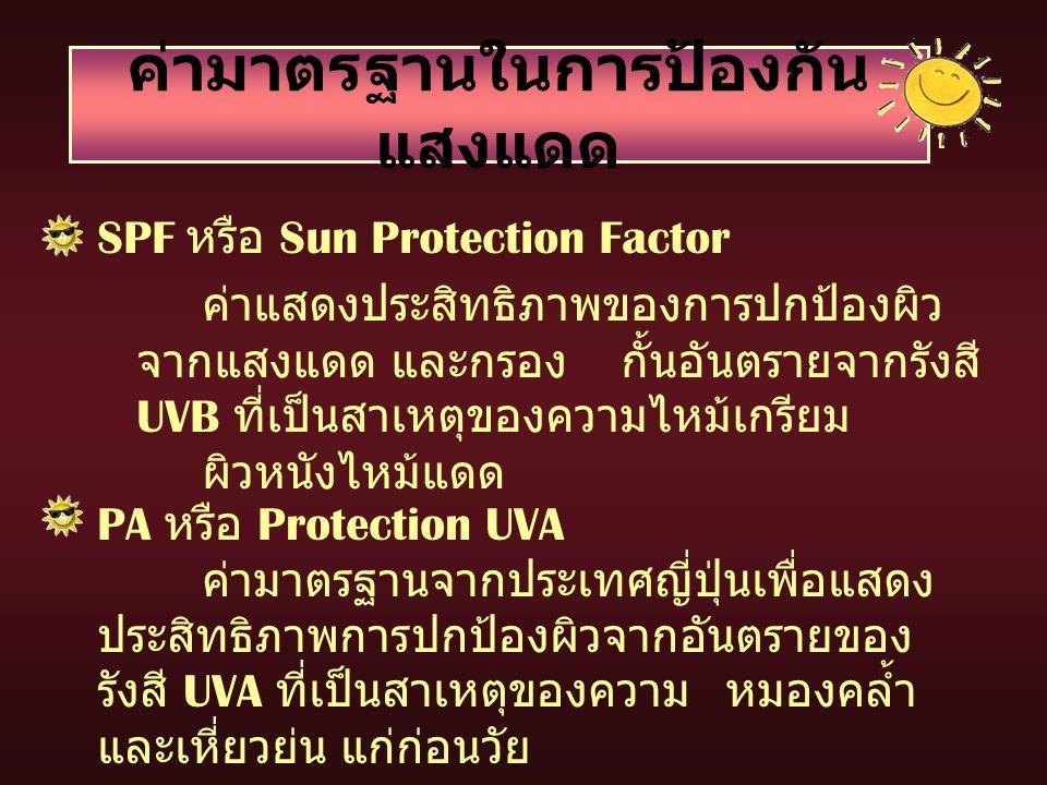 ค่ามาตรฐานในการป้องกัน แสงแดด SPF หรือ Sun Protection Factor ค่าแสดงประสิทธิภาพของการปกป้องผิว จากแสงแดด และกรองกั้นอันตรายจากรังสี UVB ที่เป็นสาเหตุข