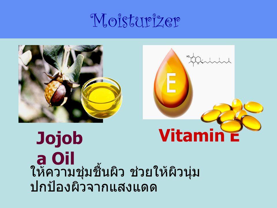 Jojob a Oil Vitamin E ให้ความชุ่มชื้นผิว ช่วยให้ผิวนุ่ม ปกป้องผิวจากแสงแดด Moisturizer