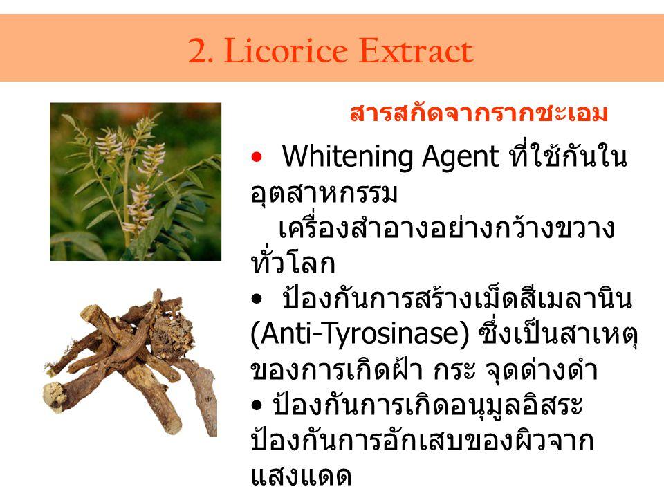 • Whitening Agent ที่ใช้กันใน อุตสาหกรรม เครื่องสำอางอย่างกว้างขวาง ทั่วโลก • ป้องกันการสร้างเม็ดสีเมลานิน (Anti-Tyrosinase) ซึ่งเป็นสาเหตุ ของการเกิด