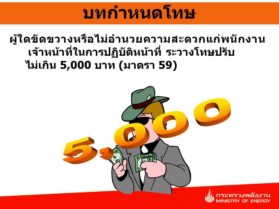 ผู้ใดขัดขวางหรือไม่อำนวยความสะดวกแก่พนักงาน เจ้าหน้าที่ในการปฏิบัติหน้าที่ ระวางโทษปรับ ไม่เกิน 5,000 บาท (มาตรา 59) บทกำหนดโทษ