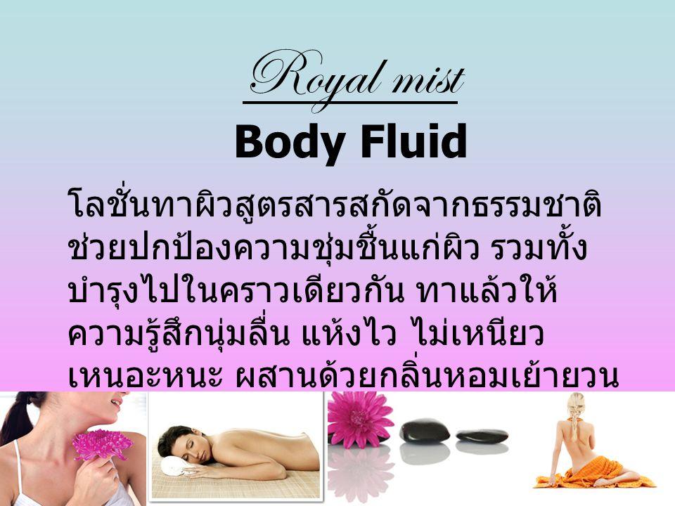 ช่วยให้ร่างกายและจิตใจ ผ่อนคลาย สลาย ความเครียดจากการทำงาน ตลอดวัน ด้วยการ ผสมผสานอย่างลงตัว ระหว่าง Essential Oil หลากหลายชนิด เพื่อให้ได้ กลิ่น Aroma Blend ที่ ลงตัว แนว Stimulating Royal mist Body Fluid