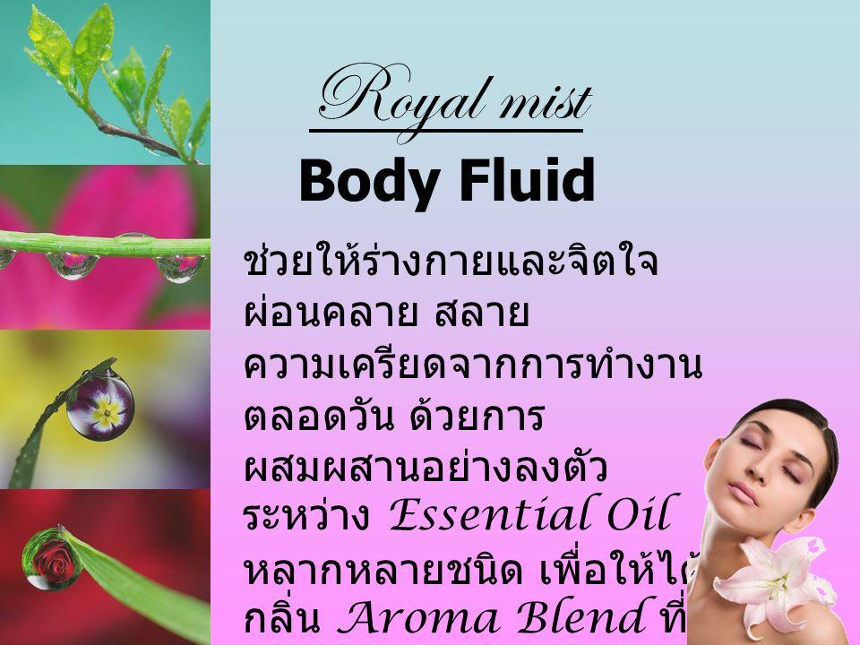 ช่วยให้ร่างกายและจิตใจ ผ่อนคลาย สลาย ความเครียดจากการทำงาน ตลอดวัน ด้วยการ ผสมผสานอย่างลงตัว ระหว่าง Essential Oil หลากหลายชนิด เพื่อให้ได้ กลิ่น Arom