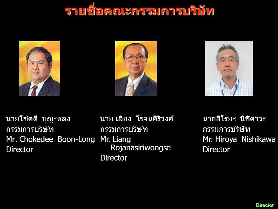 นายโชคดี บุญ - หลง กรรมการบริษัท Mr. Chokedee Boon-Long Director นาย เลียง โรจนศิริวงศ์ กรรมการบริษัท Mr. Liang Rojanasiriwongse Director นายฮิโรยะ นิ