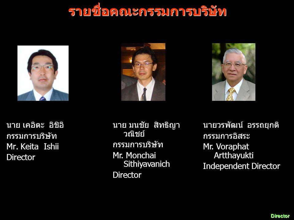 นาย เคอิตะ อิชิอิ กรรมการบริษัท Mr. Keita Ishii Director นาย มนชัย สิทธิญา วณิชย์ กรรมการบริษัท Mr. Monchai Sithiyavanich Director นายวรพัฒน์ อรรถยุกต