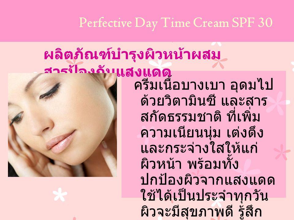 Perfective Day Time Cream SPF 30 ครีมเนื้อบางเบา อุดมไป ด้วยวิตามินซี และสาร สกัดธรรมชาติ ที่เพิ่ม ความเนียนนุ่ม เต่งตึง และกระจ่างใสให้แก่ ผิวหน้า พร้อมทั้ง ปกป้องผิวจากแสงแดด ใช้ได้เป็นประจำทุกวัน ผิวจะมีสุขภาพดี รู้สึก อ่อนเยาว์ ผลิตภัณฑ์บำรุงผิวหน้าผสม สารป้องกันแสงแดด