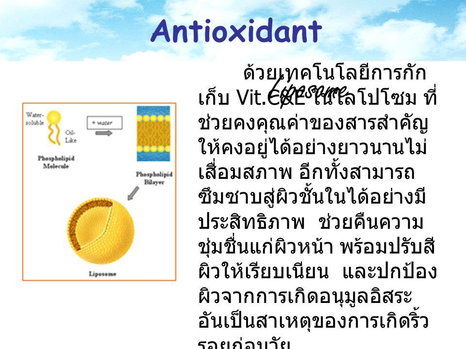 Antioxidant ด้วยเทคโนโลยีการกัก เก็บ Vit.C&E ในไลโปโซม ที่ ช่วยคงคุณค่าของสารสำคัญ ให้คงอยู่ได้อย่างยาวนานไม่ เสื่อมสภาพ อีกทั้งสามารถ ซึมซาบสู่ผิวชั้