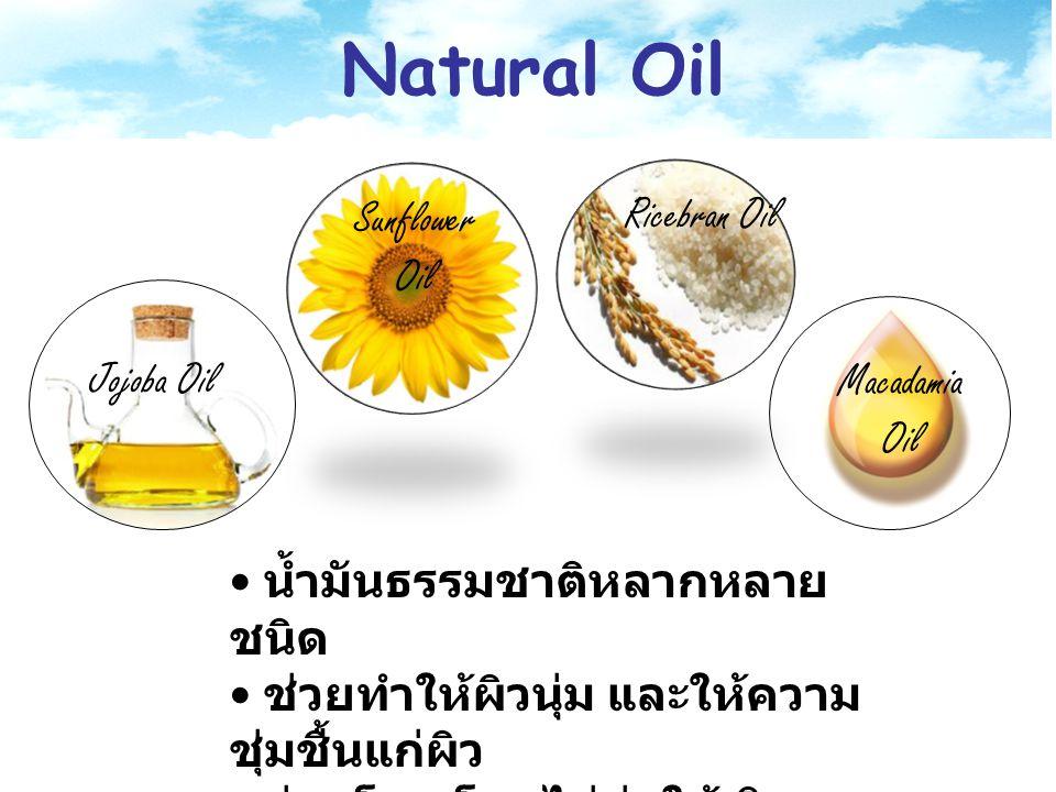 Natural Oil Macadamia Oil Jojoba Oil • น้ำมันธรรมชาติหลากหลาย ชนิด • ช่วยทำให้ผิวนุ่ม และให้ความ ชุ่มชื้นแก่ผิว • อ่อนโยน โดยไม่ก่อให้เกิด ความระคายเค
