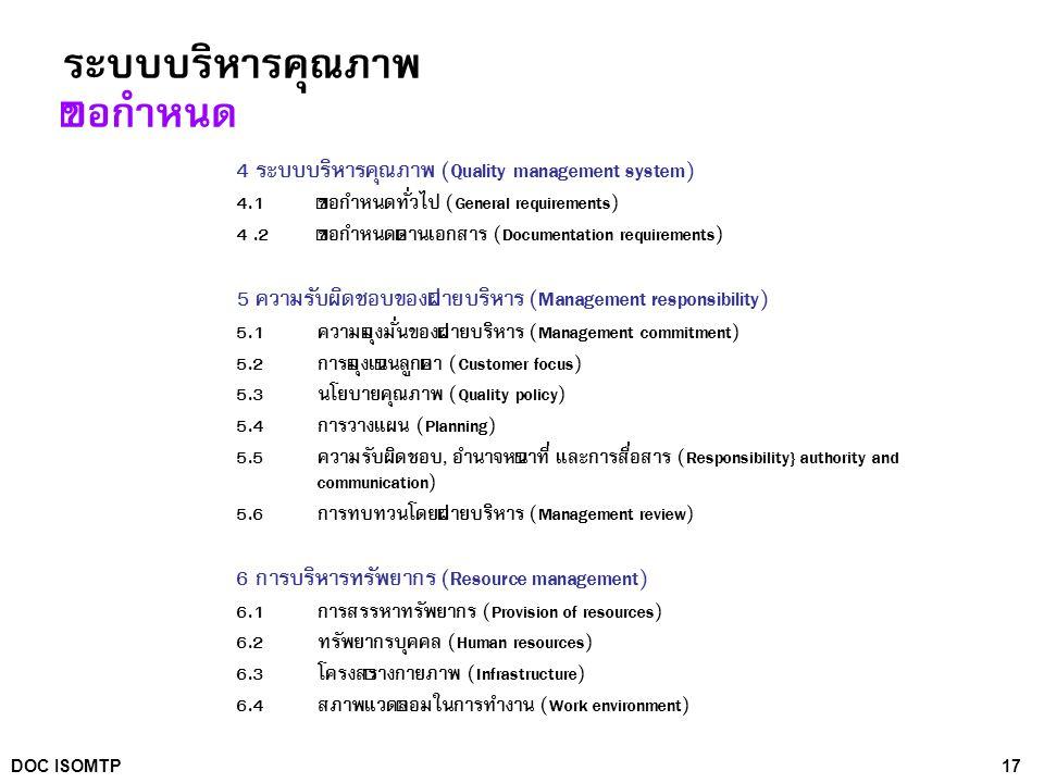 17DOC ISOMTP ระบบบริหารคุณภาพ ข้อกำหนด 4 ระบบบริหารคุณภาพ (Quality management system) 4.1 ข้อกำหนดทั่วไป (General requirements) 4.2ข้อกำหนดด้านเอกสาร