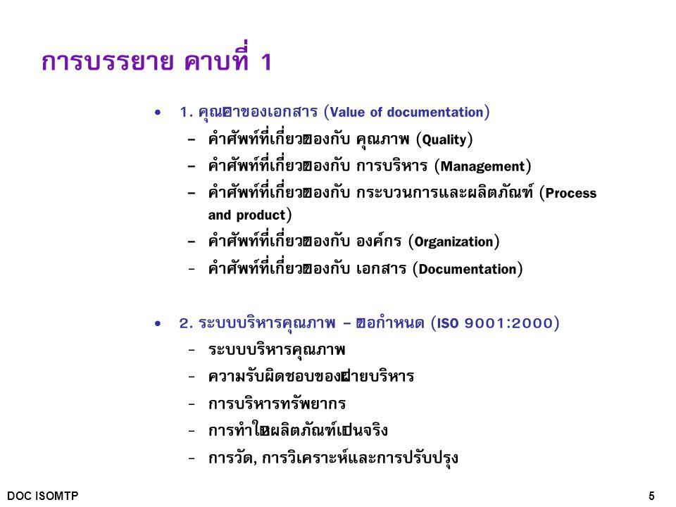 5DOC ISOMTP การบรรยาย คาบที่ 1 • 1. คุณค่าของเอกสาร (Value of documentation) - คำศัพท์ที่เกี่ยวข้องกับ คุณภาพ (Quality) - คำศัพท์ที่เกี่ยวข้องกับ การบ