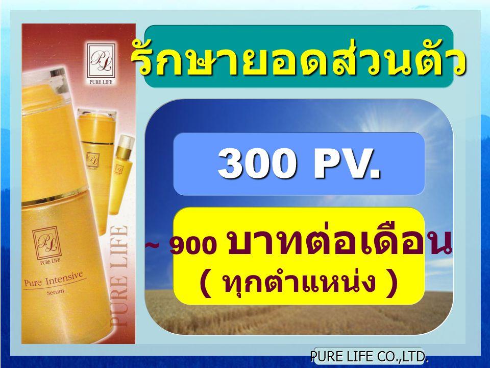 PURE LIFE CO.,LTD. รักษายอดส่วนตัว 300 PV. ~ 900 บาทต่อเดือน ( ทุกตำแหน่ง )