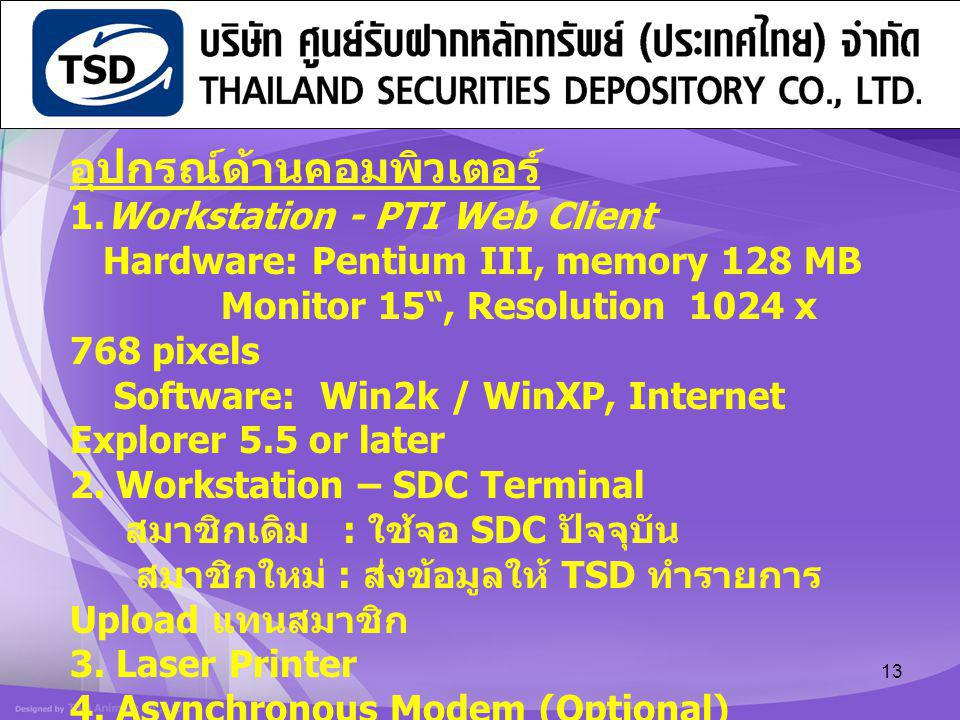 "13 อุปกรณ์ด้านคอมพิวเตอร์ 1.Workstation - PTI Web Client Hardware: Pentium III, memory 128 MB Monitor 15"", Resolution 1024 x 768 pixels Software: Win2"