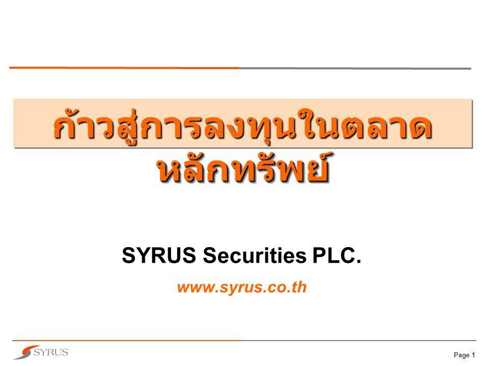 Page 1 SYRUS Securities PLC. www.syrus.co.th ก้าวสู่การลงทุนในตลาด หลักทรัพย์