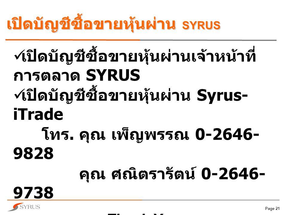 Page 21 เปิดบัญชีซื้อขายหุ้นผ่าน SYRUS  เปิดบัญชีซื้อขายหุ้นผ่านเจ้าหน้าที่ การตลาด SYRUS  เปิดบัญชีซื้อขายหุ้นผ่าน Syrus- iTrade โทร.