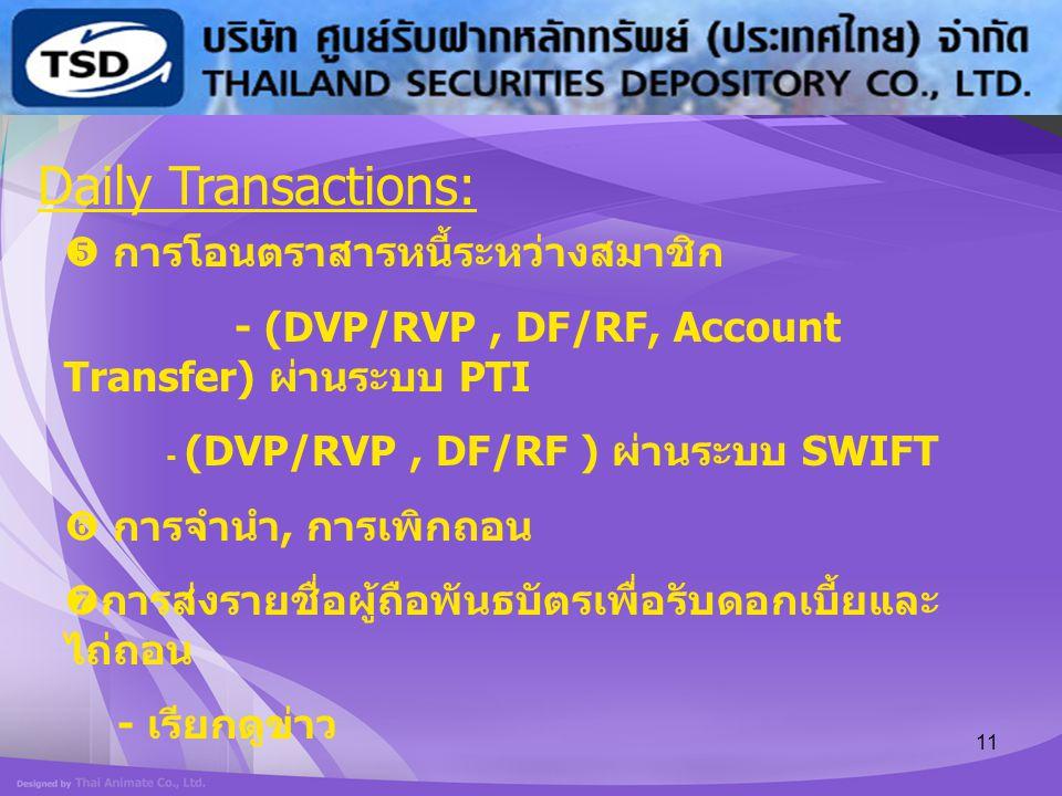 11 Daily Transactions:  การโอนตราสารหนี้ระหว่างสมาชิก - (DVP/RVP, DF/RF, Account Transfer) ผ่านระบบ PTI - (DVP/RVP, DF/RF ) ผ่านระบบ SWIFT  การจำนำ,
