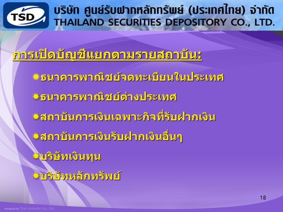 18 การเปิดบัญชีแยกตามรายสถาบัน : ธนาคารพาณิชย์จดทะเบียนในประเทศ  ธนาคารพาณิชย์จดทะเบียนในประเทศ  ธนาคารพาณิชย์ต่างประเทศ  สถาบันการเงินเฉพาะกิจที่ร