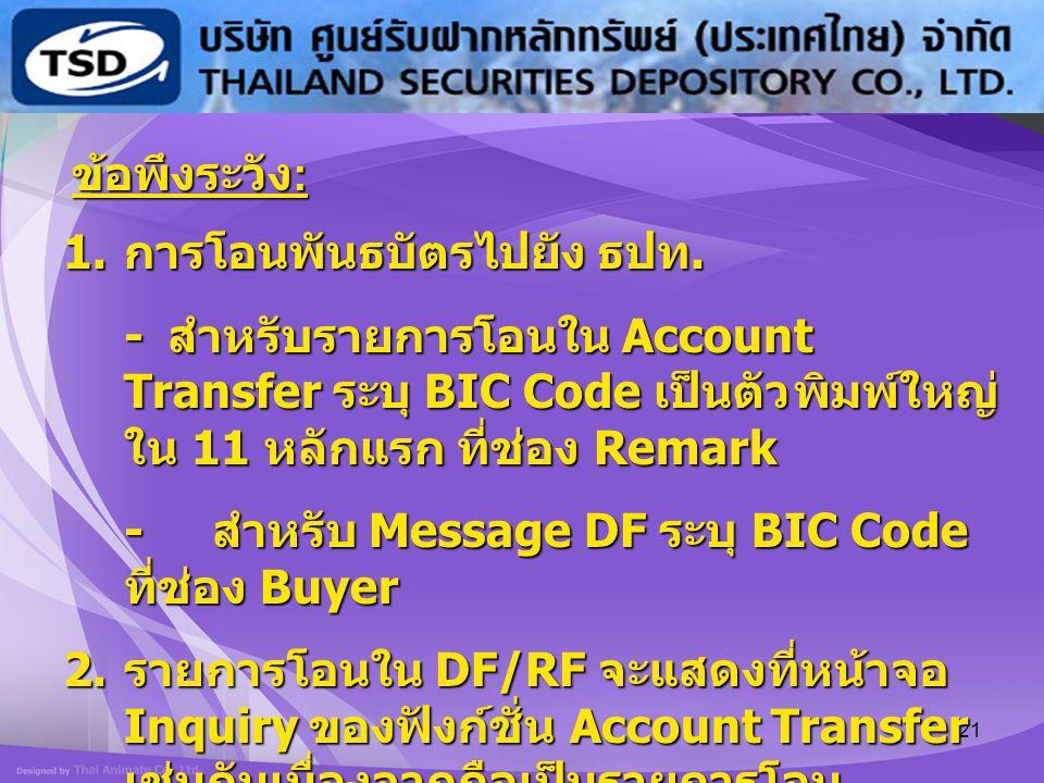 21 ข้อพึงระวัง : 1. การโอนพันธบัตรไปยัง ธปท. - สำหรับรายการโอนใน Account Transfer ระบุ BIC Code เป็นตัวพิมพ์ใหญ่ ใน 11 หลักแรก ที่ช่อง Remark - สำหรับ