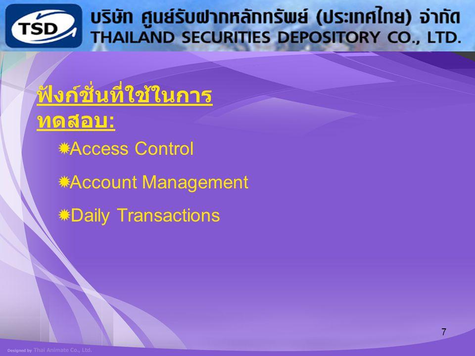 7 ฟังก์ชั่นที่ใช้ในการ ทดสอบ :  Access Control  Account Management  Daily Transactions