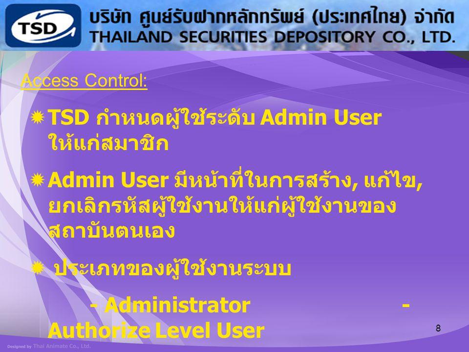 8 Access Control:  TSD กำหนดผู้ใช้ระดับ Admin User ให้แก่สมาชิก  Admin User มีหน้าที่ในการสร้าง, แก้ไข, ยกเลิกรหัสผู้ใช้งานให้แก่ผู้ใช้งานของ สถาบัน