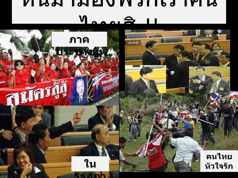 หันมามองพวกเราคน ไทยสิ !! ใน รัฐสภา คนไทย หัวใจรัก ชาติ ภาค ประชาชน